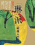 「琳派」最速入門: 永遠に新しい、日本のデザイン (和樂ムック)