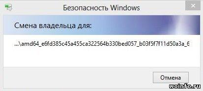 Windows 8: Запросите разрешение от Trustedinstaller. Что делать?