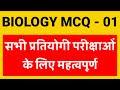 BIOLOGY MCQ CLASS - 01 | Important For NEET, Nursing Entrance, Railway, ...