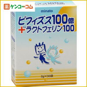 ビフィズス100億+ラクトフェリン100 2g×30袋[ミナト製薬 ビフィズス菌]【あす楽対応…