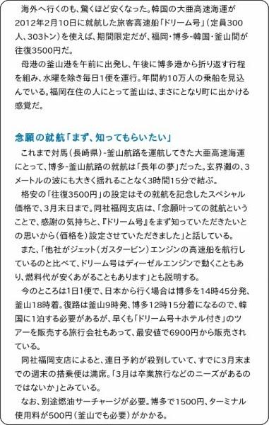 http://www.j-cast.com/2012/02/19122456.html?p=all