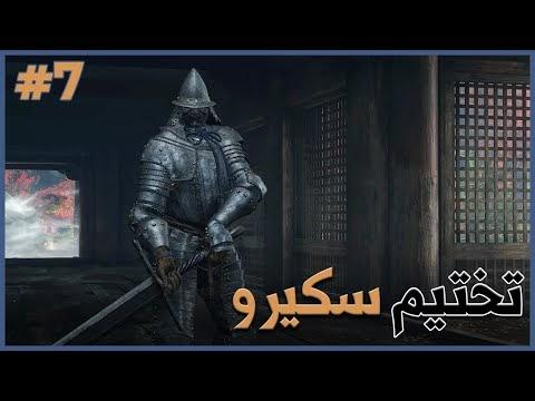 المحارب المدرع تختيم سكيرو #7