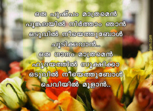 Love Romantic Quotes In Malayalam Facebook Image Share