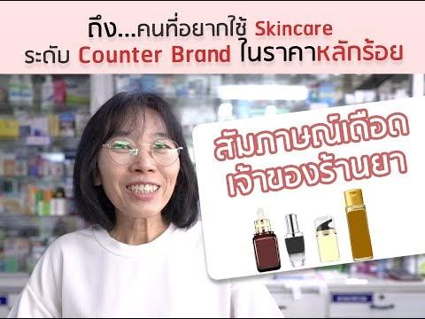"Skincare ระดับ Counter Brand ในราคาหลักร้อย อยู่นี่แล้ว! ""สัมภาษณ์เดือด เจ้าของร้านยา"""