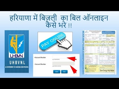 How To Pay Electric Bill Online In Haryana Ii हरियाणा में