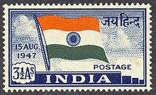 """एक डाक टिकट, शब्द """"इंडिया"""" के ऊपर एक फहराता भारतीय झंडे की विशेषता- बाईं तरफ """"15 अगस्त 1947"""" और """"3 ½ के रूप में."""", दाएँ और में """"जय हिंन्द"""" """"डाक के ऊपर"""""""