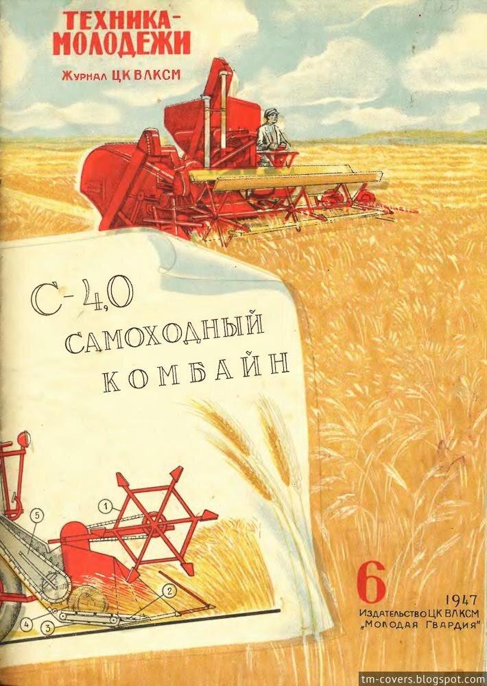 Техника — молодёжи, обложка, 1947 год №6