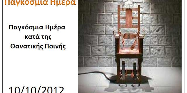 Παγκόσμια Ημέρα κατά της Θανατικής Ποινής