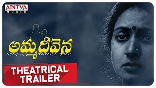 Amma Deevena Telugu Movie (2020)   Cast   Theatrical Trailer