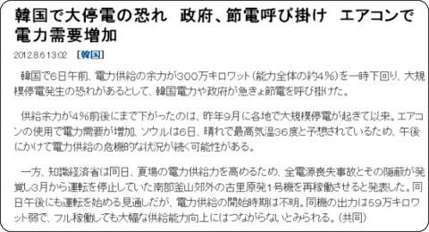 http://sankei.jp.msn.com/world/news/120806/kor12080613030002-n1.htm
