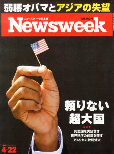 Newsweek (ニューズウィーク日本版) 2014年 4/22号 [頼りない超大国]
