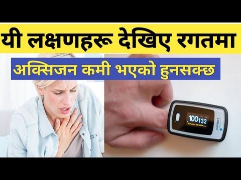 रगतमा अक्सिजन कम हुँदा देखिने लक्षणहरु  Low Oxygen Levels in Blood in Nepali