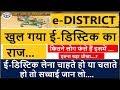 e-district का सबसे बड़ा खुलासा !! e-district  लेना है या चलाते हो तो यह ...