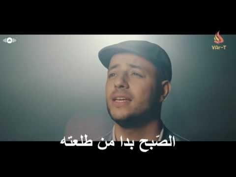Essubhu beda min talatihi (الصّبح بدا من طلعته) - VArTekellem