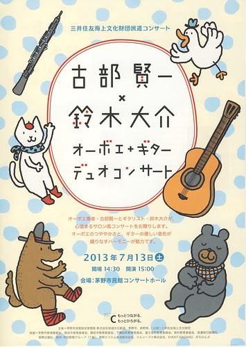 古部&鈴木デュオコンサート2013年7月チラシ表 by Poran111