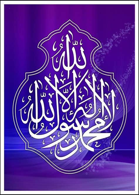 kaligrafi islam gallery islami terbaru