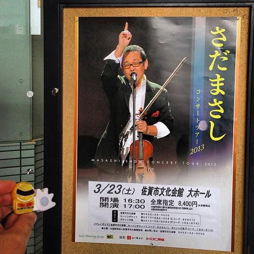 さだまさしコンサートツアー2013 in 佐賀。