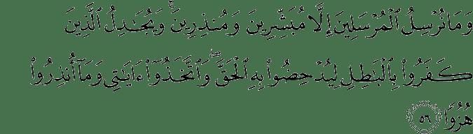 Al-Kahfi 18:56