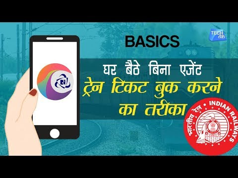 Indian Railway Official App For Ios