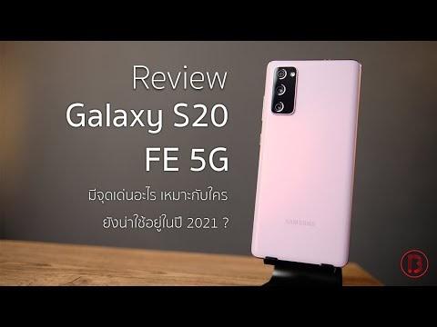รีวิว Galaxy S20 FE 5G สำหรับงานวิดีโอ ยังน่าใช้อยู่ไหมในปี 2021