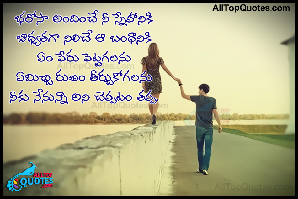 Happy Friendship Day Wallpaper With Quotes Telugu Heart Touching