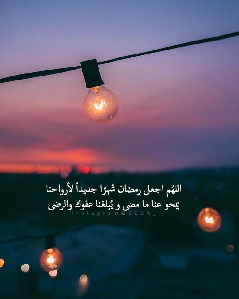اقتباسات سنابيه تويتر عن رمضان Aiqtabas Blog
