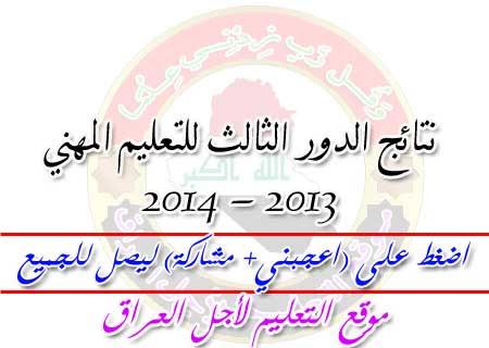 حمل نتائج الدور الثالث للتعليم المهني   2013 - 2014