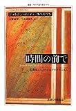 時間の前で: 美術史とイメージのアナクロニズム (叢書・ウニベルシタス)