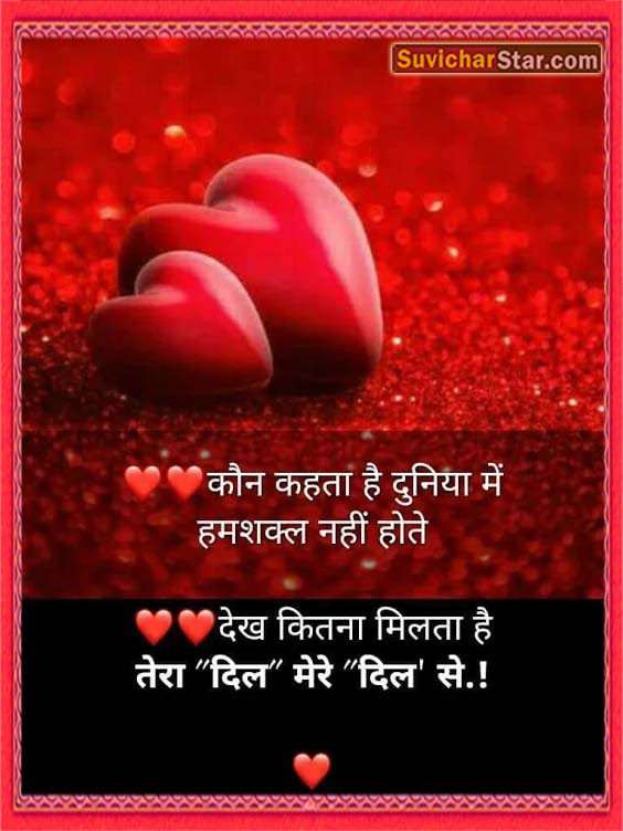 Love Shayari Archives Suvicharstarcom Hindi Suvichar Gujarati