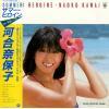 KAWAI, NAOKO - summer heroine