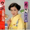 KANEDA, TATSUE - original hit to natsumero to