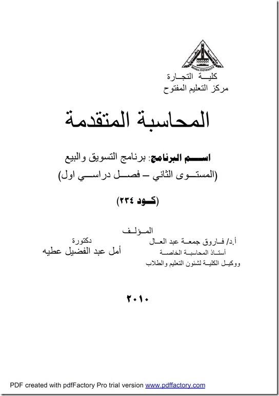 كتاب المحاسبة المتقدمة د فارق جمعة عبد العال