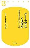 ゲームニクスとは何か―日本発、世界基準のものづくり法則 (幻冬舎新書 さ 3-1)