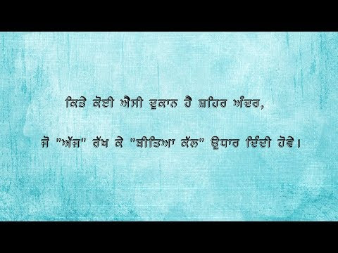 16 Best Quotes About Life Lessons Motivational Video Punjabi