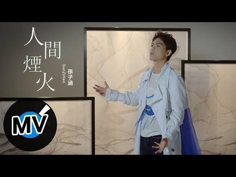 孫子涵 Niko Sun - 人間煙火 Ren Jian Yan Huo
