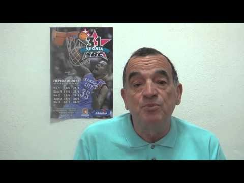 Ο Θόδωρος Ροδόπουλος για το SBC 2013