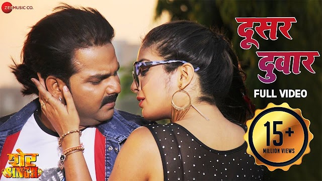 Sher Singh - Dusar Duwaar Lyrics – Pawan Singh