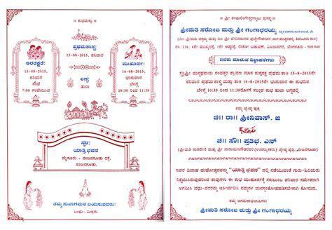 Kannada Wedding Card Template 1