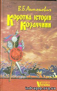 Історія козацтва