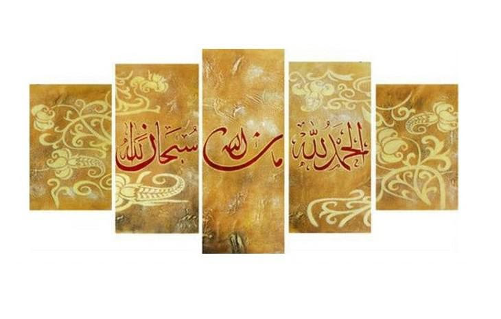 Islamic Wall Decoration And Frame | Modern Architecture Decorating ...
