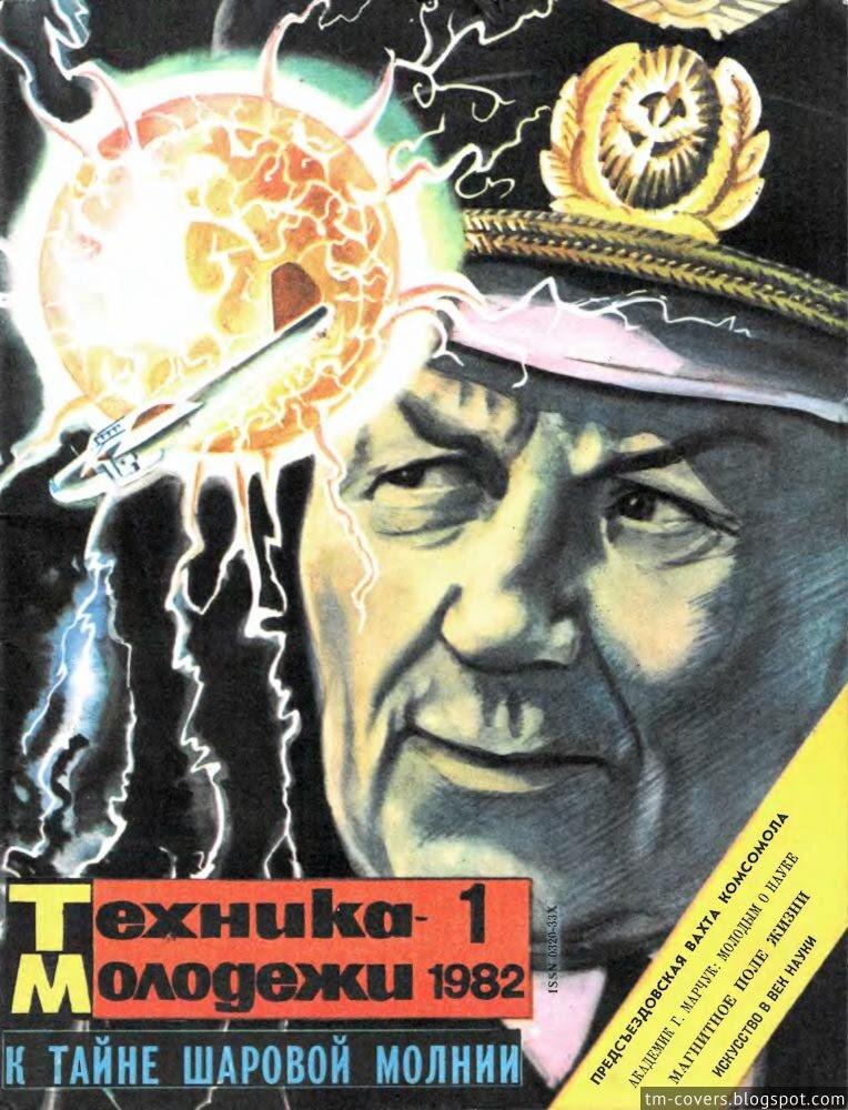 Техника — молодёжи, обложка, 1982 год №1