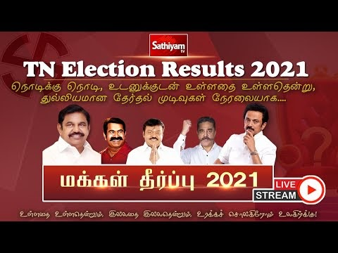 🔴Live Sathiyam TV Breaking News Election Results