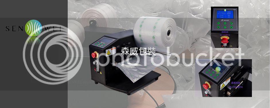 氣墊機 桌上型緩衝氣墊製造機