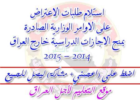 استلام طلبات الاعتراض على الاوامر الوزارية الصادرة بمنح الاجازات الدراسية خارج العراق 2014 - 2015