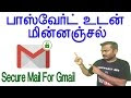 பாஸ்வேர்ட் உடன் மின்னஞ்சல் | Secure Mail For Gmail | Set Password for Gmail Messages.
