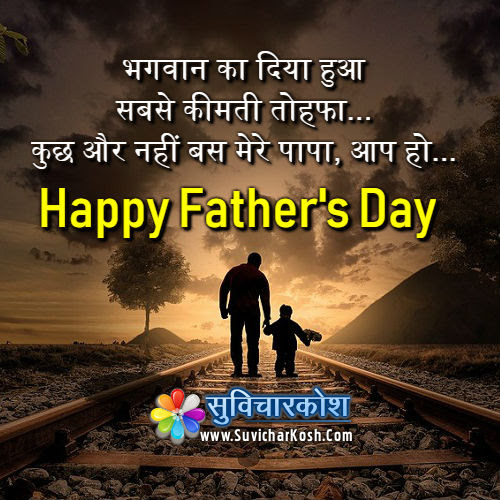 15 Father Quotes In Hindi पत पर शयर व