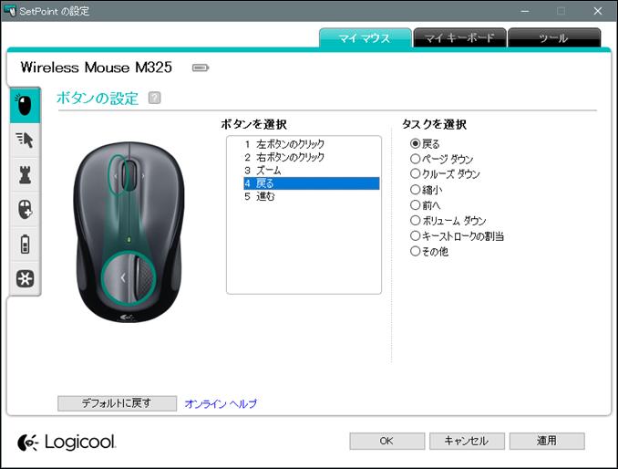a00029_Logicool製マウスM325の購入レビュー_013
