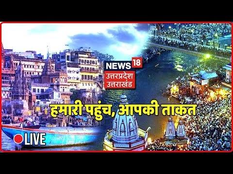 UP Uttarakhand Coronavirus LIVE UPDATES Streaming | UP Uttarakhand News | News18 UP Uttarakhand Live