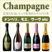 シャンパン ドンペリ モエ ヴーヴ