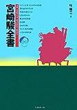 宮崎駿全書